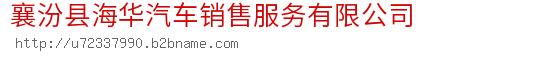 襄汾县海华汽车销售服务有限公司