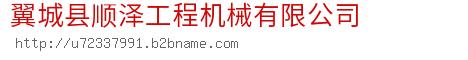 翼城县顺泽工程机械有限公司