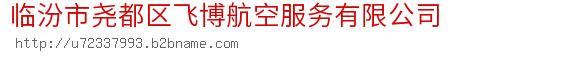 临汾市尧都区飞博航空服务有限公司