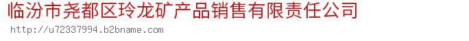 临汾市尧都区玲龙矿产品销售有限责任公司