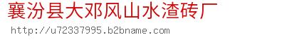 襄汾县大邓风山水渣砖厂