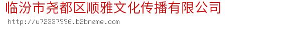 临汾市尧都区顺雅文化传播有限公司