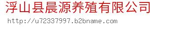 浮山县晨源养殖有限公司