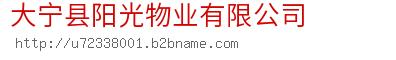 大宁县阳光物业有限公司