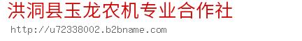 洪洞县玉龙农机专业合作社