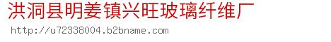 洪洞县明姜镇兴旺玻璃纤维厂