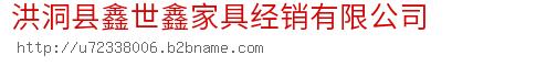 洪洞县鑫世鑫家具经销有限公司