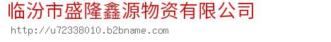 临汾市盛隆鑫源物资有限公司