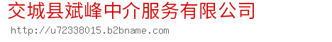 交城县斌峰中介服务有限公司