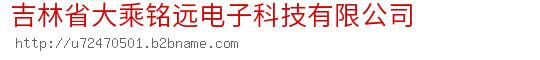 吉林省大乘铭远电子科技有限公司
