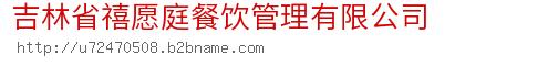 吉林省禧愿庭餐饮管理有限公司