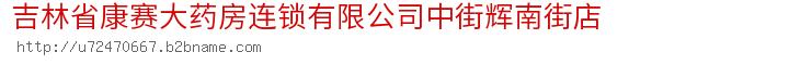 吉林省康赛大药房连锁有限公司中街辉南街店