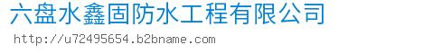 六盘水鑫固防水工程有限公司