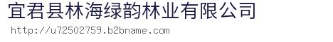 宜君县林海绿韵林业有限公司