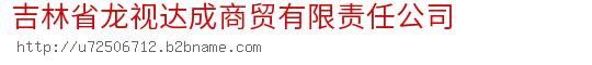吉林省龙视达成商贸有限责任公司