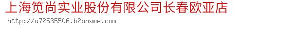 上海笕尚实业股份有限公司长春欧亚店