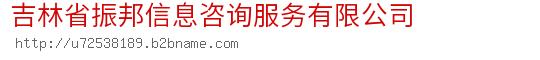 吉林省振邦信息咨询服务有限公司