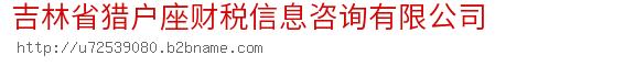 吉林省猎户座财税信息咨询有限公司