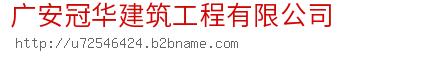 广安冠华建筑工程有限公司