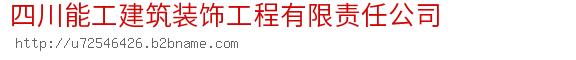 四川能工建筑装饰工程有限责任公司