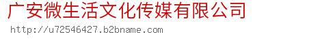 广安微生活文化传媒有限公司
