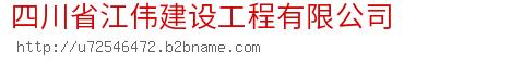 四川省江伟建设工程有限公司