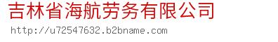 吉林省海航劳务有限公司