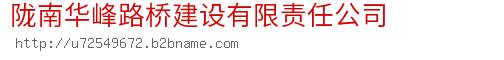 陇南华峰路桥建设有限责任公司