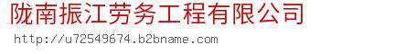陇南振江劳务工程有限公司
