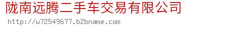 陇南远腾二手车交易有限公司