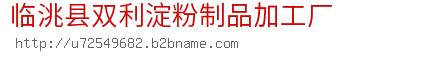 临洮县双利淀粉制品加工厂