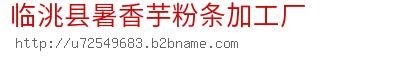 临洮县暑香芋粉条加工厂