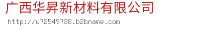 广西华昇新材料有限公司