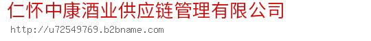 仁怀中康酒业供应链管理有限公司