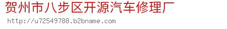 贺州市八步区开源汽车修理厂