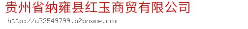 贵州省纳雍县红玉商贸有限公司