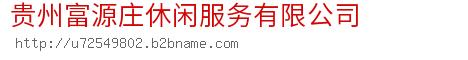 贵州富源庄休闲服务有限公司