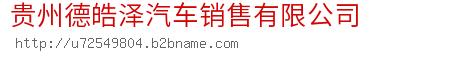 贵州德皓泽汽车销售有限公司