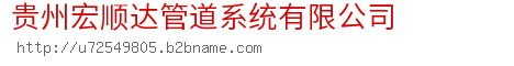 贵州宏顺达管道系统有限公司