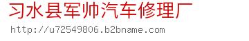 习水县军帅汽车修理厂