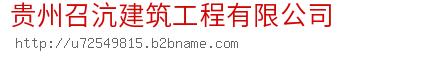 贵州召沆建筑工程有限公司