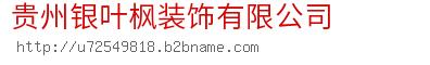 贵州银叶枫装饰有限公司