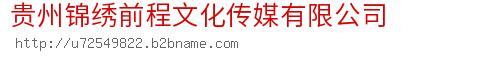 贵州锦绣前程文化传媒有限公司