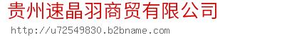 贵州速晶羽商贸有限公司