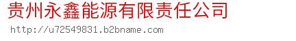 贵州永鑫能源有限责任公司