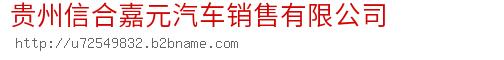 贵州信合嘉元汽车销售有限公司