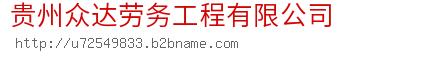 贵州众达劳务工程有限公司
