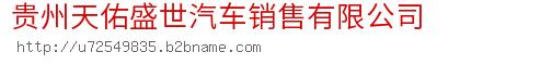 贵州天佑盛世汽车销售有限公司
