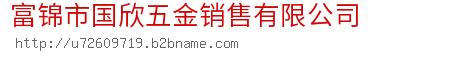 富锦市国欣五金销售bwin手机版登入