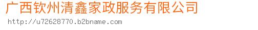 广西钦州清鑫家政服务有限公司